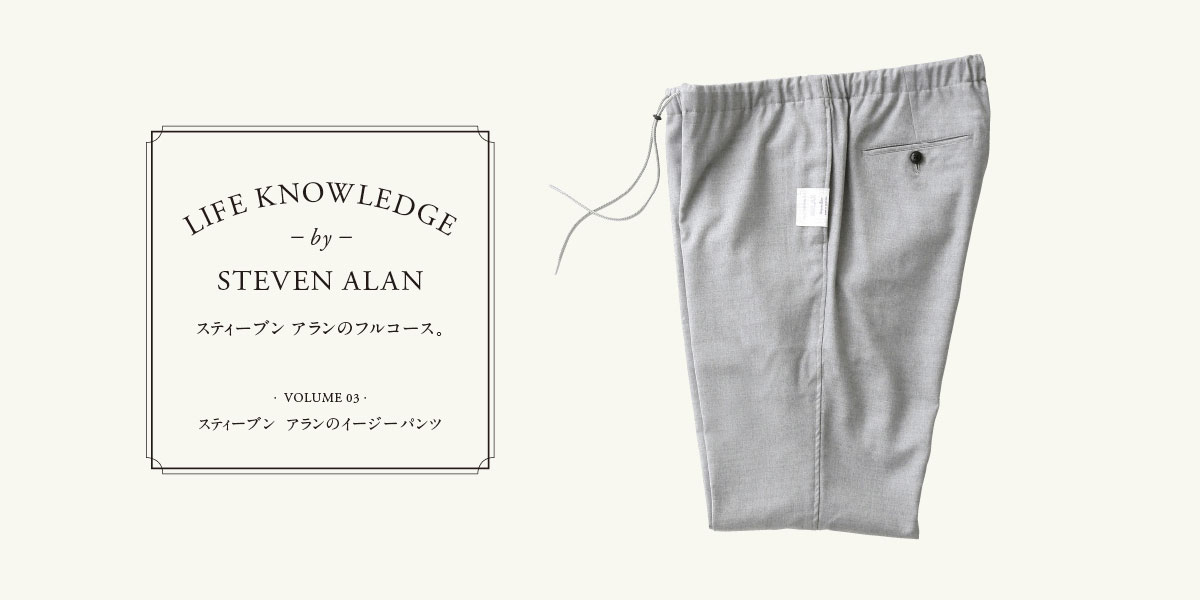 LIFE KNOWLEDGE by STEVEN ALAN スティーブンアランのフルコース。