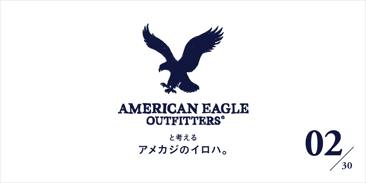 AMRICAN EAGLE OUTFITTERS®と考えるアメカジのイロハ。