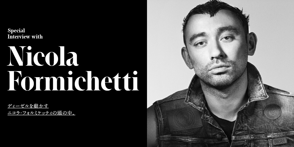 Special Interview with Nicola Formichetti