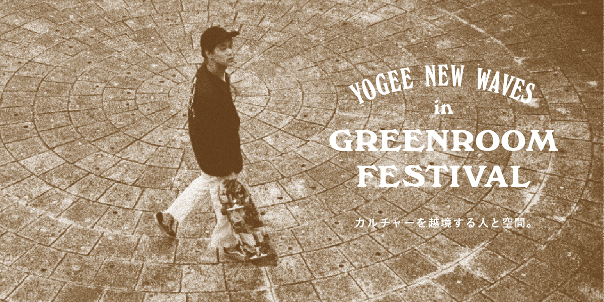 Yogee New Waves in GREENROOM FESTIVAL.-カルチャーを越境する人と空間