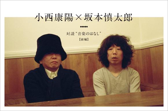 """小西康陽×坂本慎太郎 対談""""音楽..."""