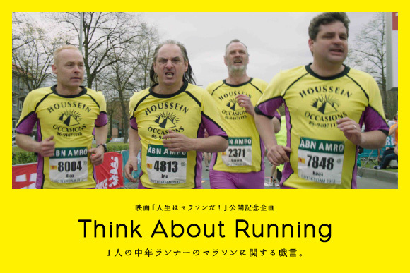 cf_01_Think-About-Running_main.jpg