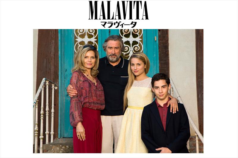 オヤジは元マフィア、抱腹絶倒の映画『マラヴィータ』を見逃すな!