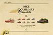NIKE AIR MAX CHRONICLE ナイキ エアマックスの軌跡と未来。