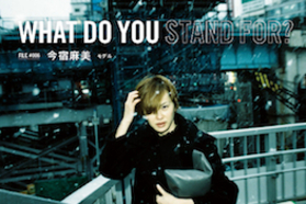 WHAT DO YOU STAND FOR? File #006 モデル...