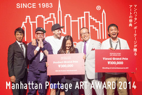 Manhattan Portage ART AWARD 2014 〜マン...