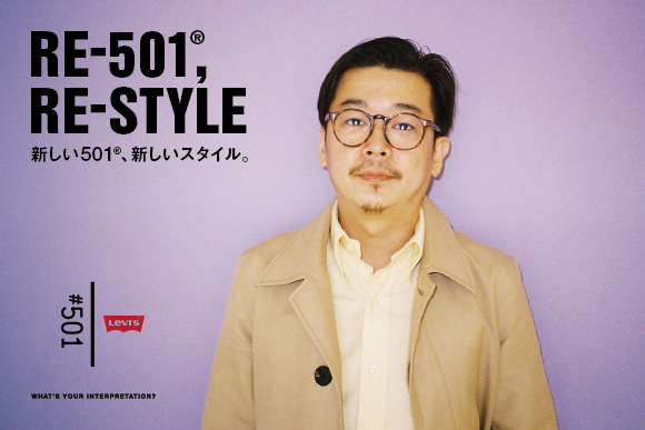 RE-501®,RE-STYLE 新しい501®、新しいスタイル。 - page1-FASHION FEATURE(ファッション特集)「HOUYHNHNM(フイナム)」
