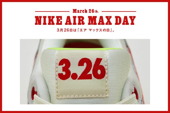ff_march_26th_nike_airmax_day_main.jpg