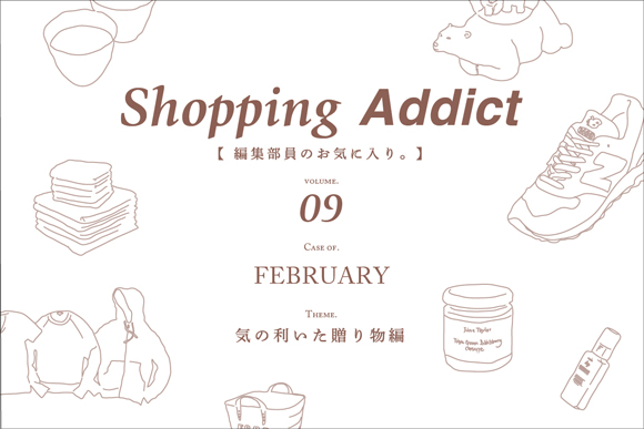 ff_shopping_addict_vol9_main.jpg