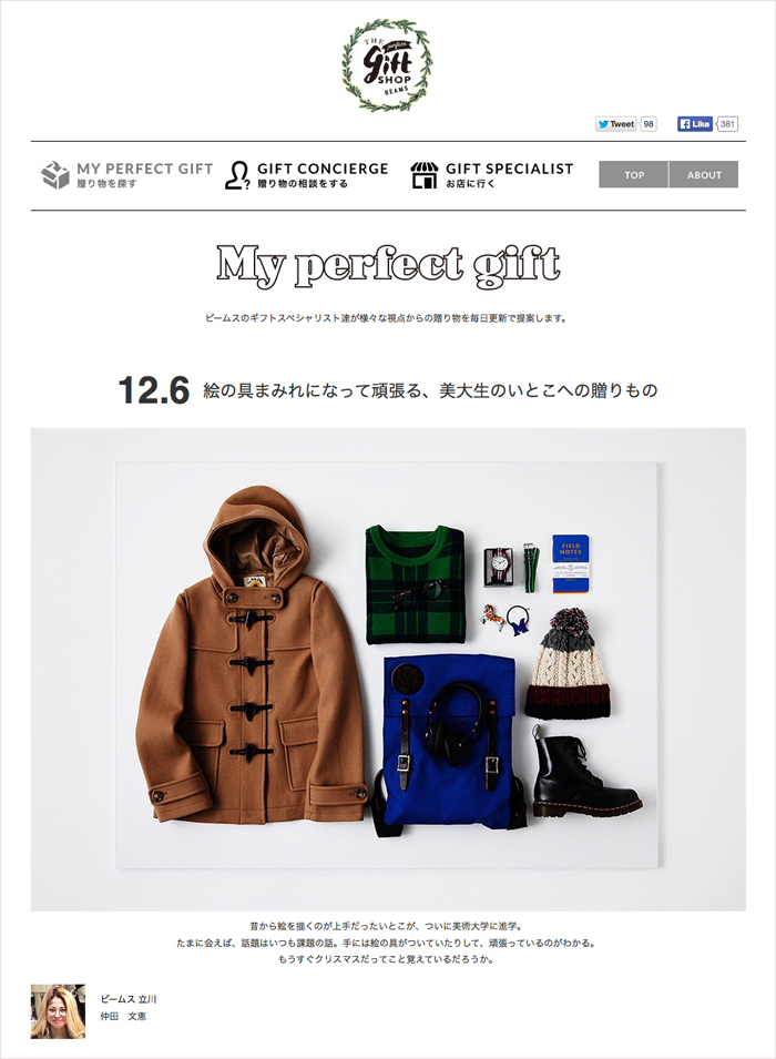 http://www.houyhnhnm.jp/fashion/news/images/My%20Perfect%20Gift.jpg
