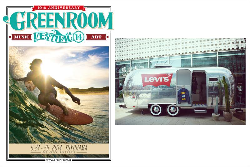http://www.houyhnhnm.jp/fashion/news/images/levis_greenroom.jpg