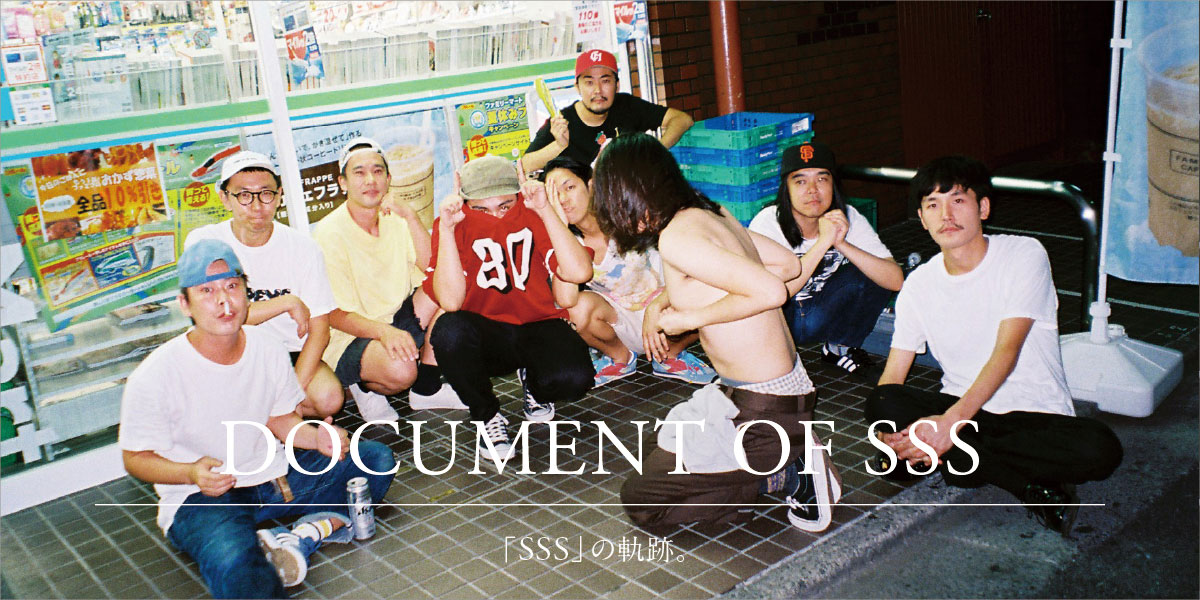 DOCUMENT OF SSS 「SSS」の軌跡。