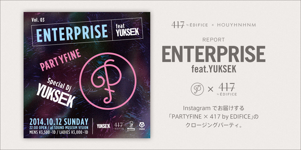 「PARTYFINE × 417 by EDIFICE」の記念パーティをレポート。 REPORT. Enterprize feat.YUKSEK「PARTYFINE × 417 by EDIFICE」