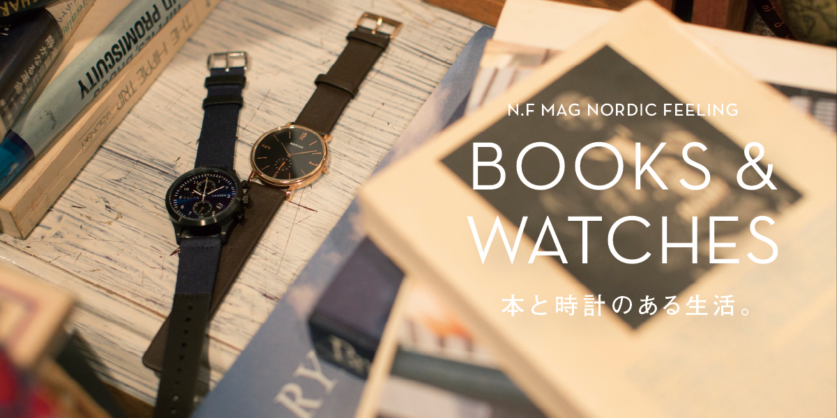 BOOKS & WATCHES 本と時計のある生活。 N.F MAG NORDIC FEELING