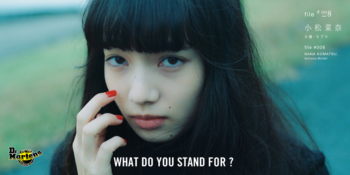 Dr.Martens WHAT DO YOU STAND FOR? FILE#008 小松菜奈 女優・モデル