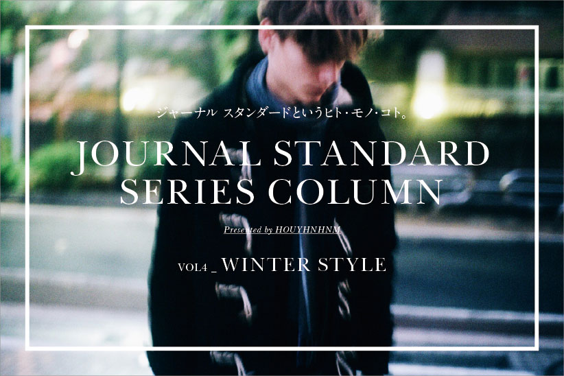 JOURNAL STANDARD SERIES COLUMN   VOL4_WINTER STYLE