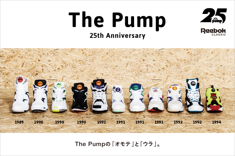 The Pump 25th Anniversary The Pumpの「オモテ」と「ウラ」。
