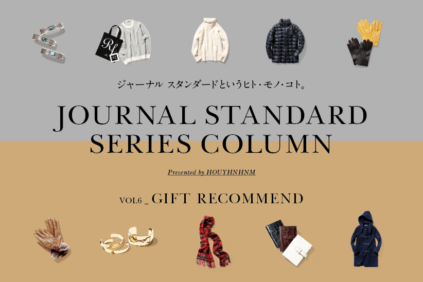 JOURNAL STANDARD SERIES COLUMN   VOL6_GIFT RECOMMEND