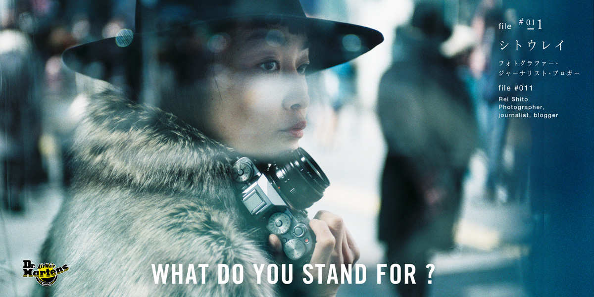 Dr.Martens WHAT DO YOU STAND FOR? FILE♯011 シトウレイ フォトグラファー・ジャーナリスト・ブロガー