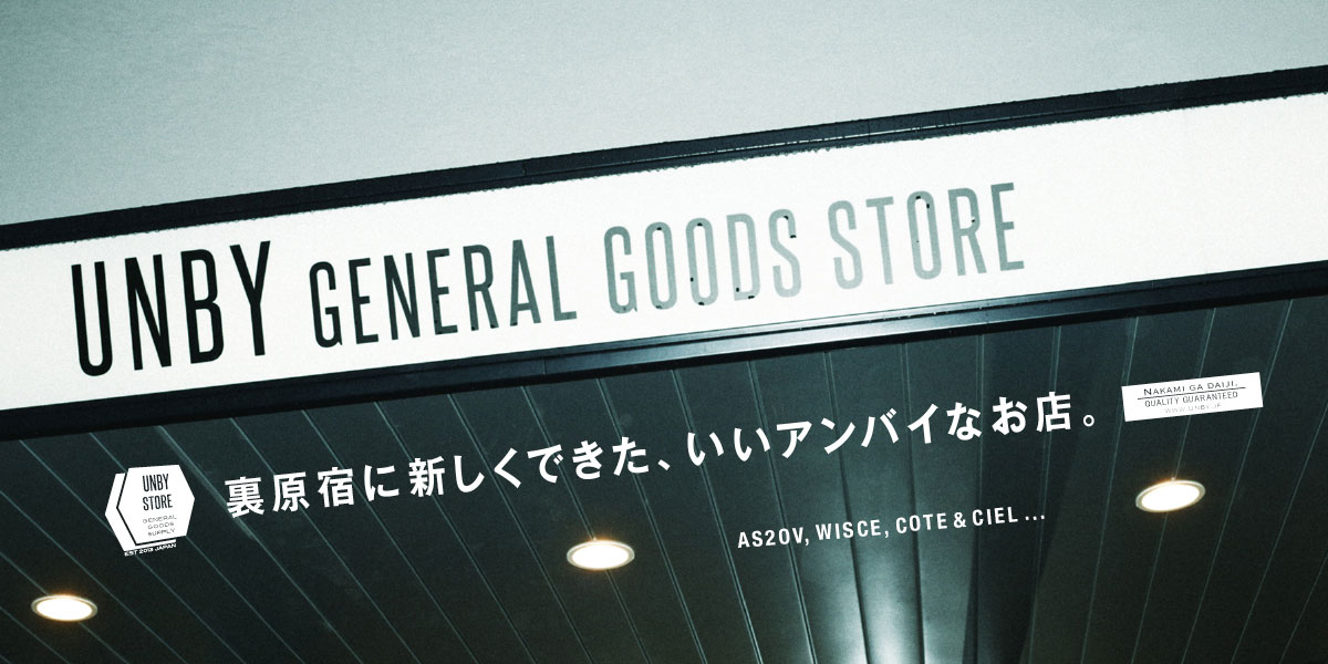 UNBY GENERAL GOODS STORE  裏原宿に新しくできた、いいアンバイなお店。