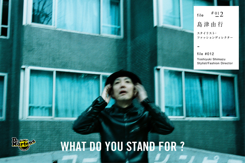 Dr.Martens WHAT DO YOU STAND FOR? FILE♯012 島津由行 FILE♯012 島津由行 スタイリスト・ファッションディレクター