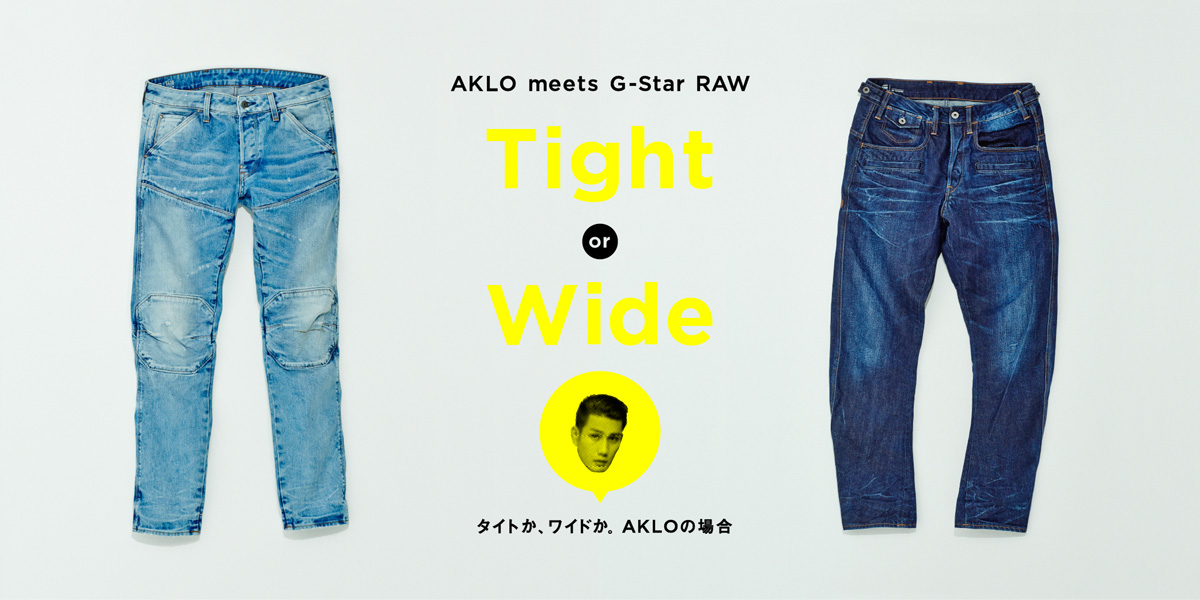 Tight or Wide AKLO meets G-Star RAW  タイトか、ワイドか。 AKLOの場合。