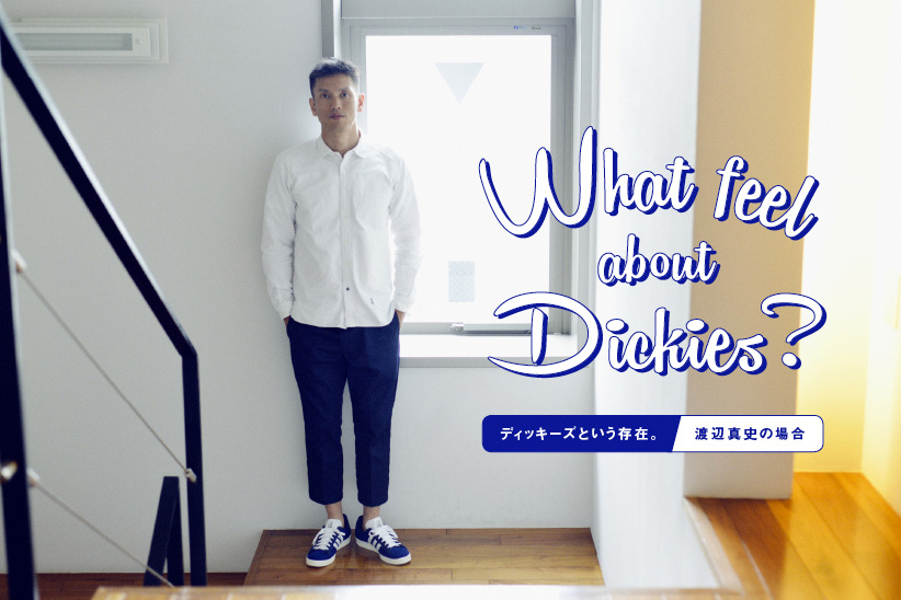 What feel about Dickies? ディッキーズという存在。