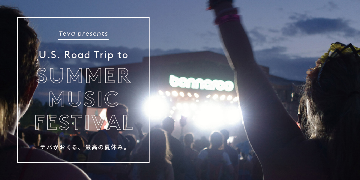 テバがおくる、最高の夏休み。 Teva presents US Road trip to  Summer Music Festival