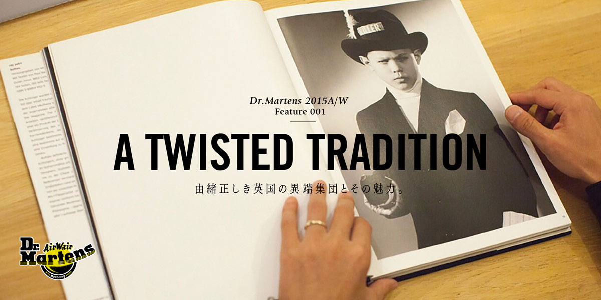A TWISTED TRADITION 由緒正しき英国の異端集団とその魅力。
