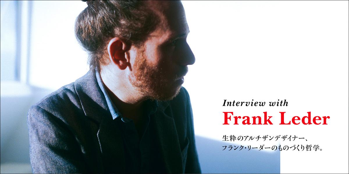 生粋のアルチザンデザイナー、フランク・リーダーのものづくり哲学。|FEATURE(特集)|HOUYHNHNM(フイナム)