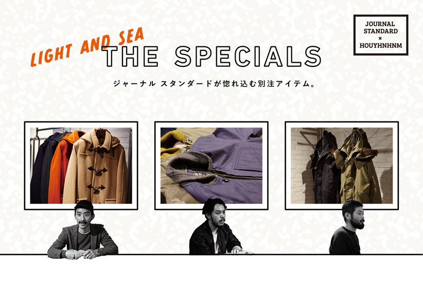 【JOURNAL STANDARD 1 in 2】 THE SPECIALS 別注アウターから紐解く、逸品たるゆえん。