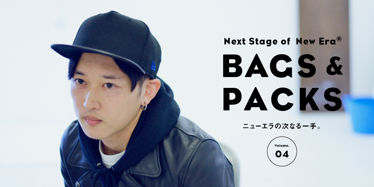 "Next Stage of New Era®""Bags & Packs"" vol.04 ニューエラの次なる一手。"