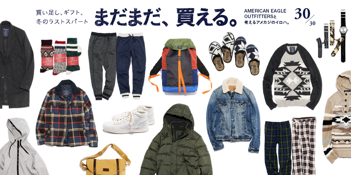 AMERICAN EAGLE OUTFITTERS®と考えるアメカジのイロハ。