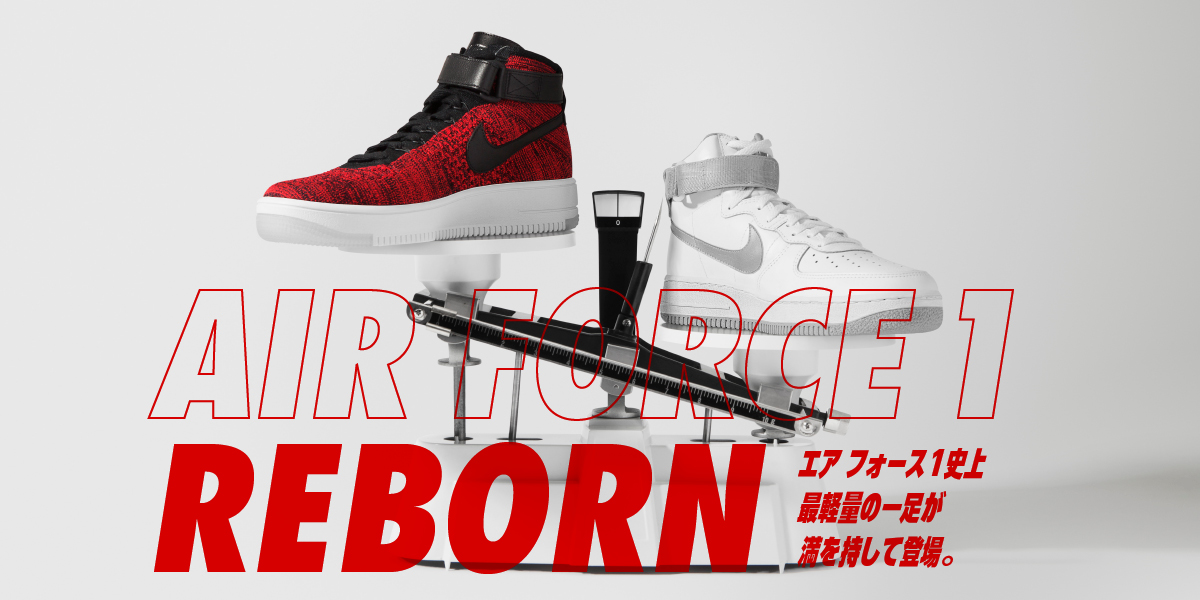 AIR FORCE 1 REBORN. エア フォース1史上最軽量の一足が満を持して登場。