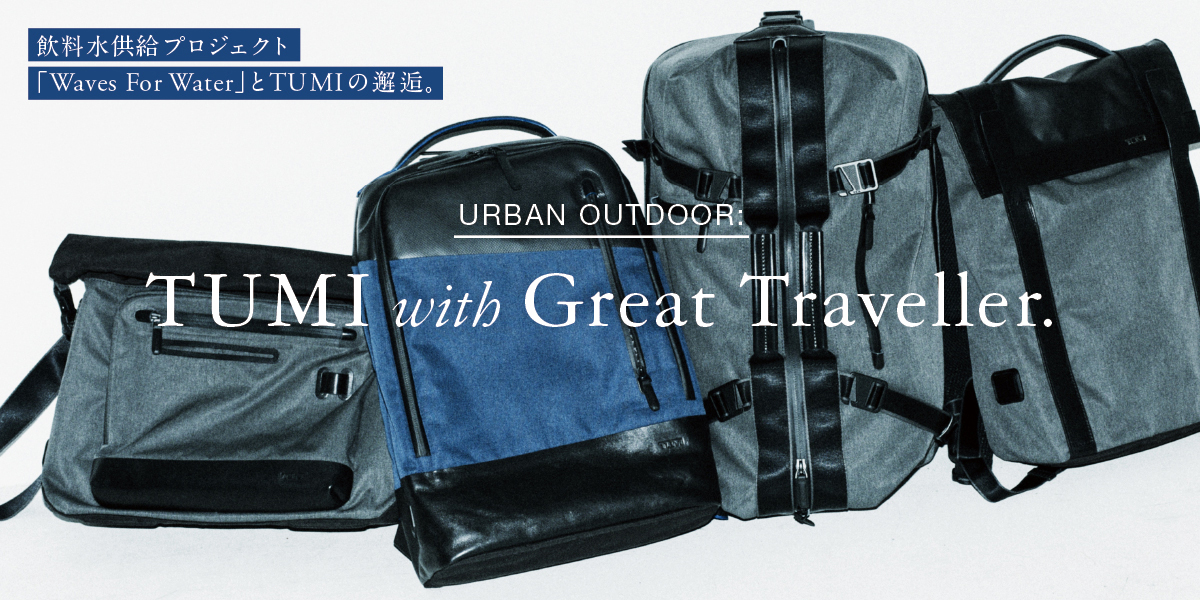 飲料水供給プロジェクト「Waves For Water」とTUMIの邂逅。 URBAN OUTDOOR : TUMI with Great Traveller.