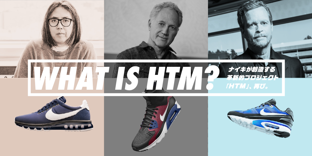 What is HTM? ナイキが創造する革新的プロジェクト「HTM」、再び。