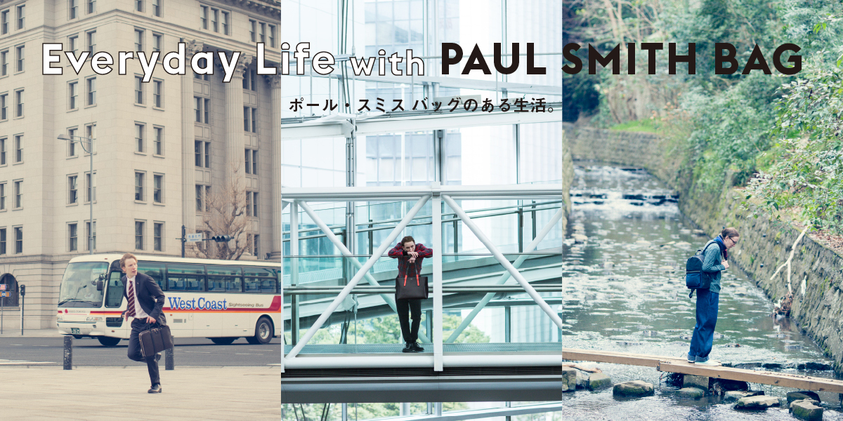 Everyday Life with PAUL SMITH BAG ポール・スミス バッグのある生活。
