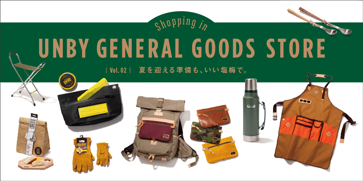 夏を迎える準備も、いい塩梅で。 Shopping in UNBY GENERAL GOODS STORE Vol.2