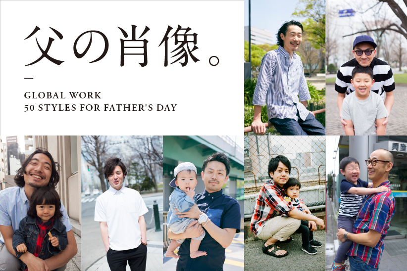 父の肖像  GLOBAL WORK 50 STYLES FOR FATHER'S DAY
