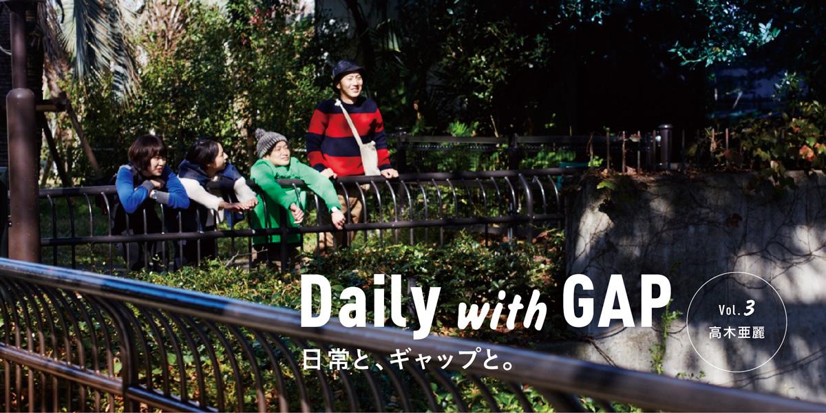 gapvol3_w1200.jpg