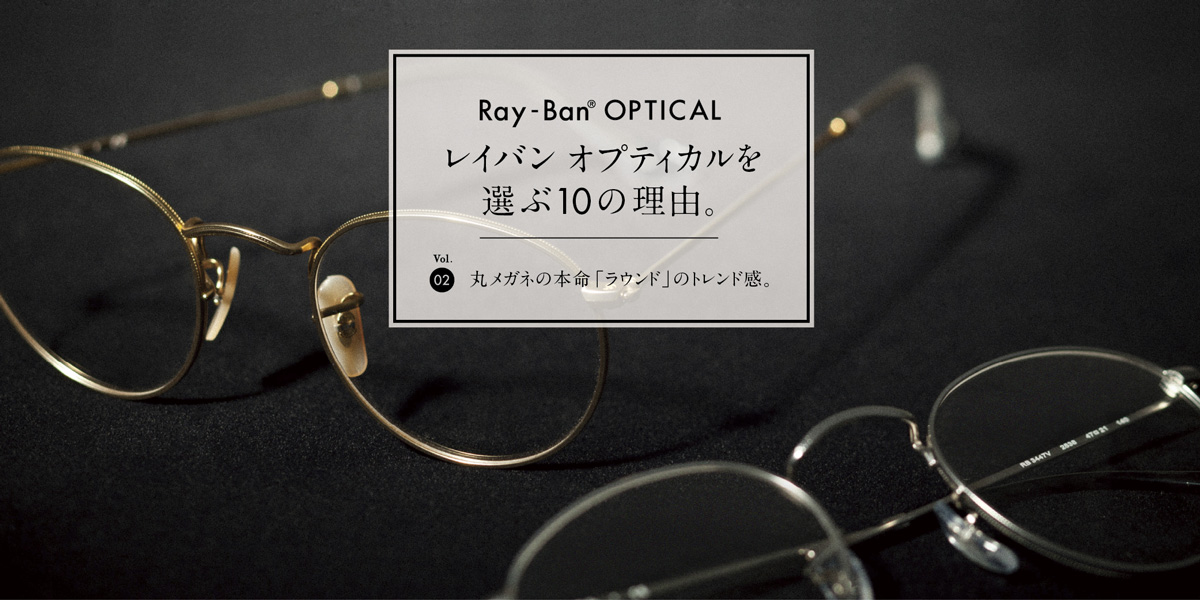 http://www.houyhnhnm.jp/feature/images/rayban2_w1200.jpg