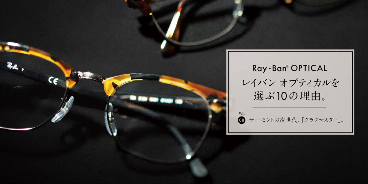http://www.houyhnhnm.jp/feature/images/raybanVo8_w1200.jpg