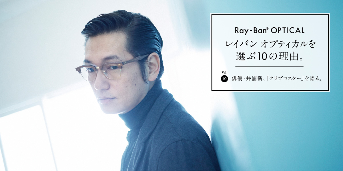 http://www.houyhnhnm.jp/feature/images/raybanVol10_w1200.jpg