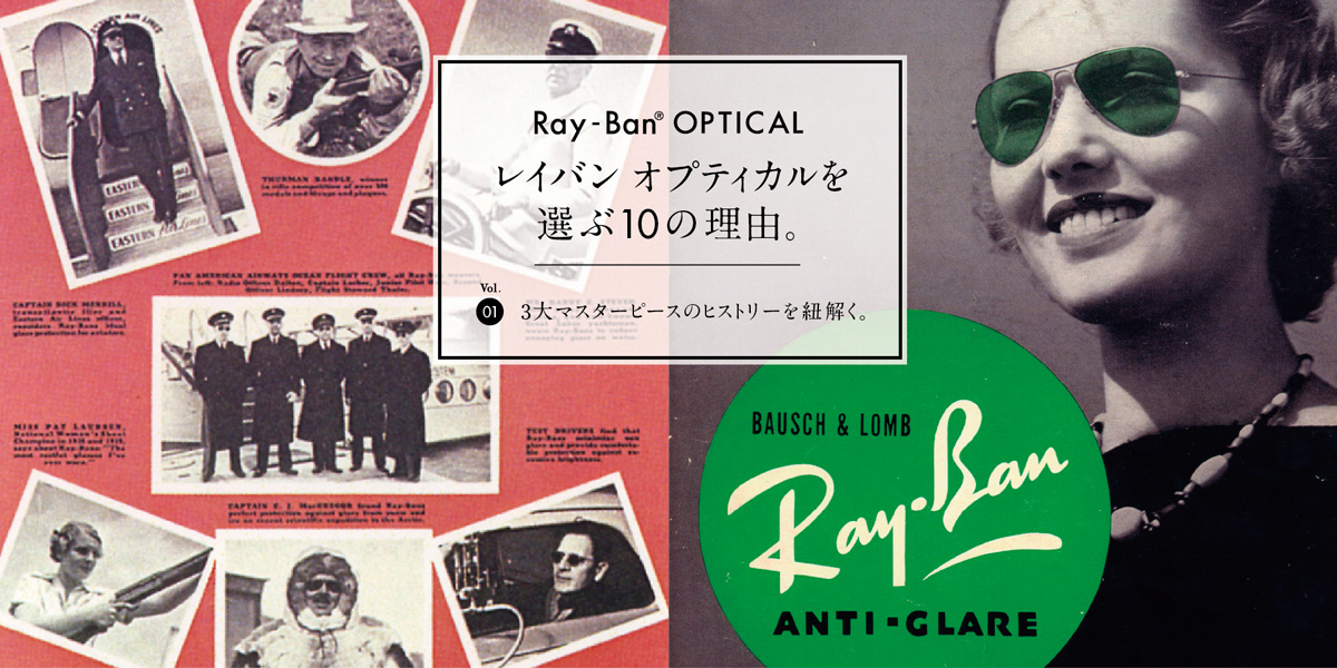 http://www.houyhnhnm.jp/feature/images/rayban_w1200_15AW.jpg