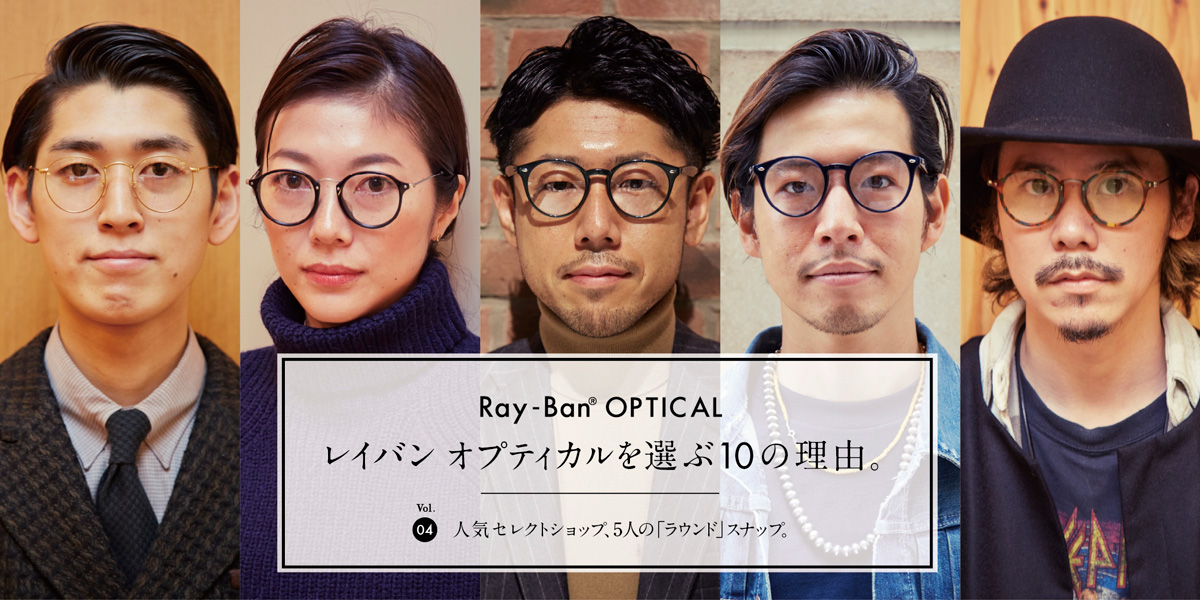 http://www.houyhnhnm.jp/feature/images/raybanvol4_w1200.jpg