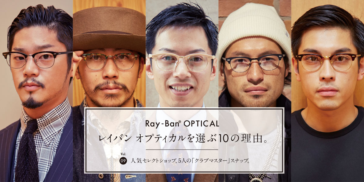 http://www.houyhnhnm.jp/feature/images/raybanvol9_w1200.jpg
