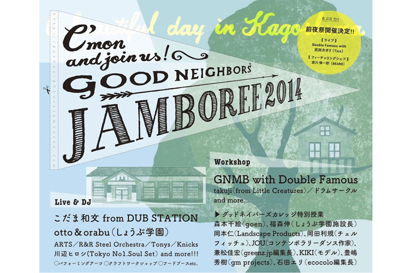 http://www.houyhnhnm.jp/lifestyle/news/images/GOOD%20NEIGHBORS%20JAMBOREE_01_14.jpg