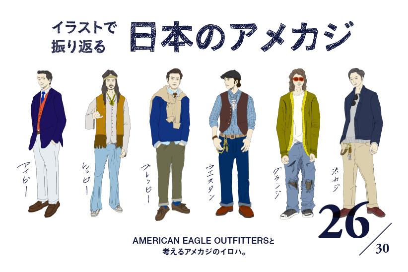 Amrican Eagle Outfittersと考えるアメカジのイロハ Vol26
