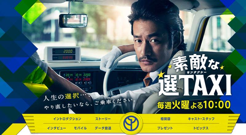 素敵 な 選 タクシー