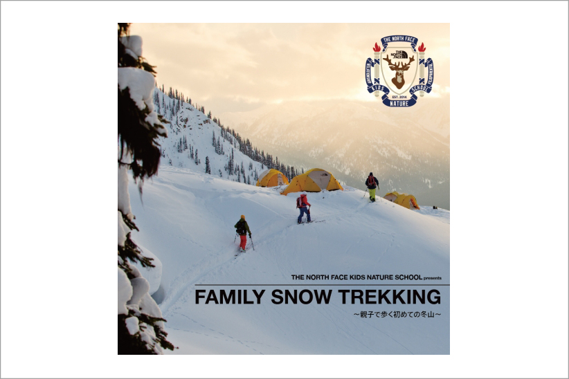 親子で歩く初めての冬山「THE NORTH FACE KIDS NATURE SCHOOL presents FAMILY SNOW TREKKING」が開催。